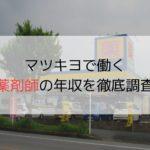 マツモトキヨシで働く薬剤師の年収を徹底解説【激務なのかも聞いてみた】