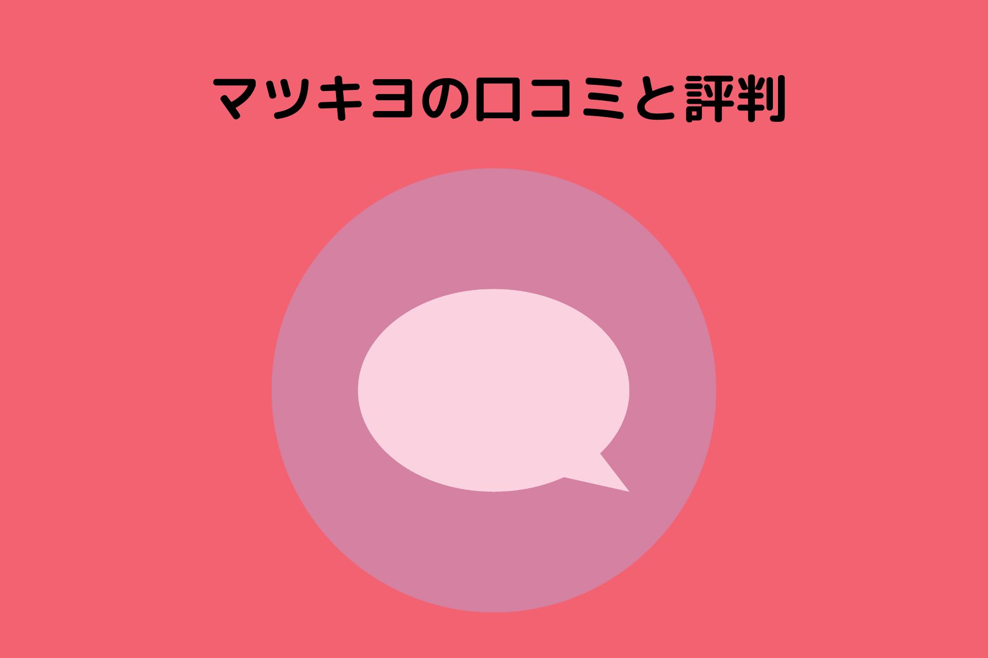 マツキヨの口コミと評判