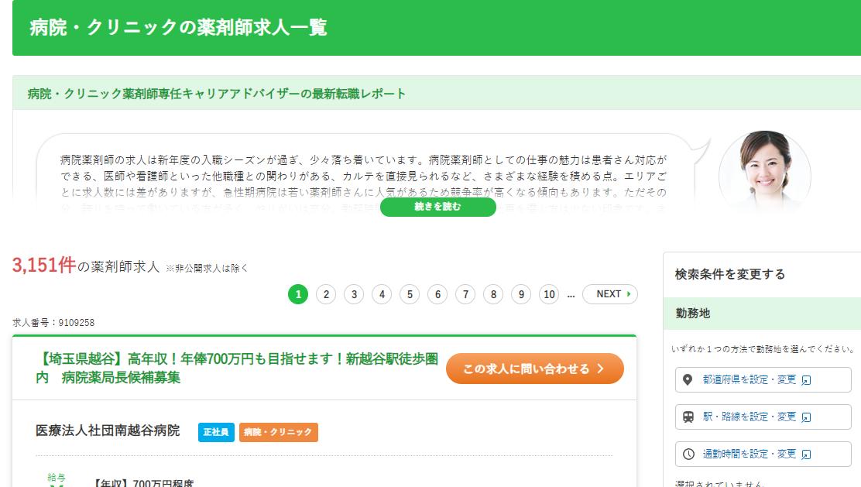 病院求人の検索結果【マイナビ薬剤師】