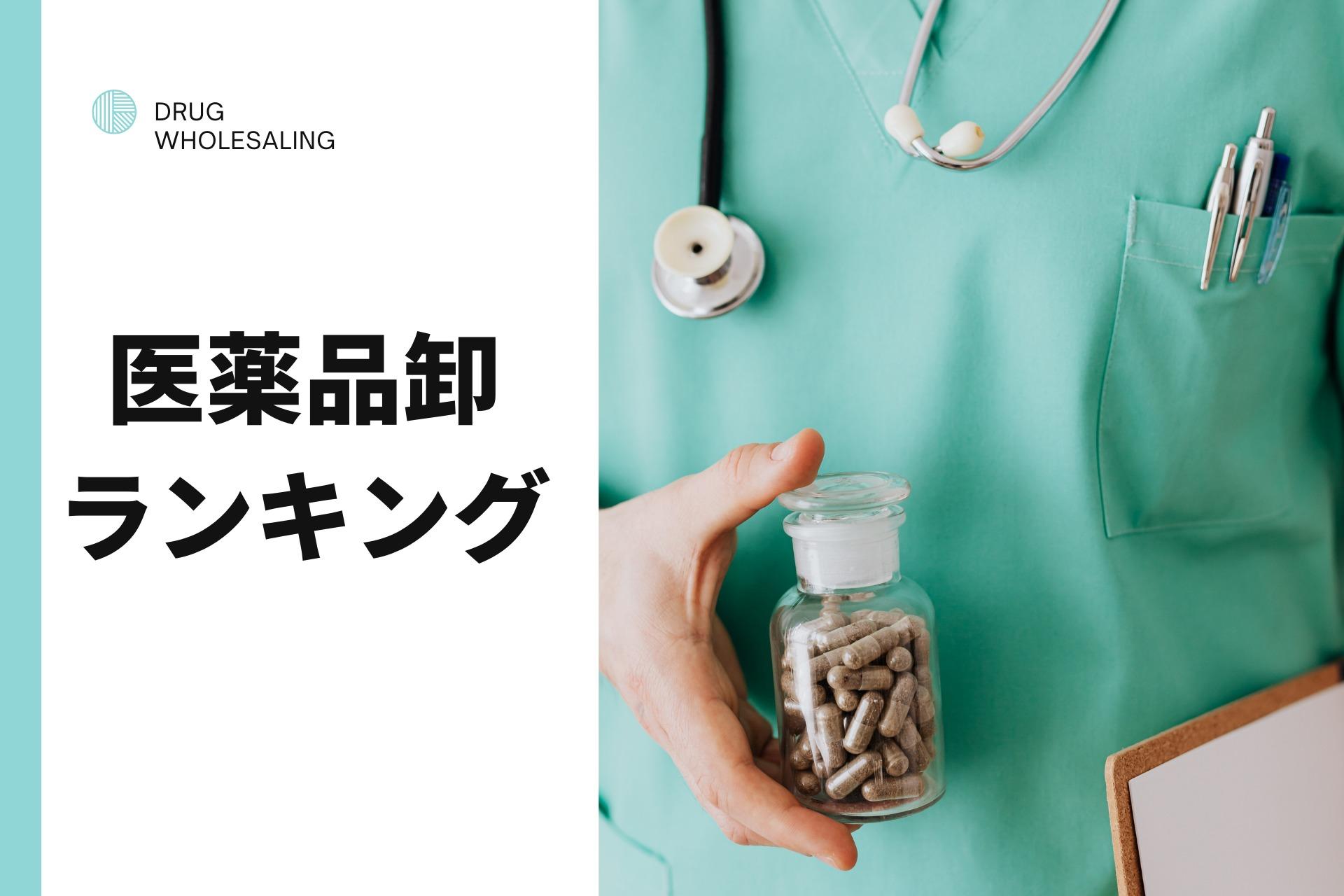 【最新】医薬品卸大手をランキングで徹底比較【トップ10】