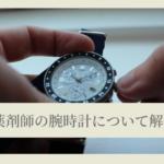 薬剤師がつける腕時計の選び方について解説