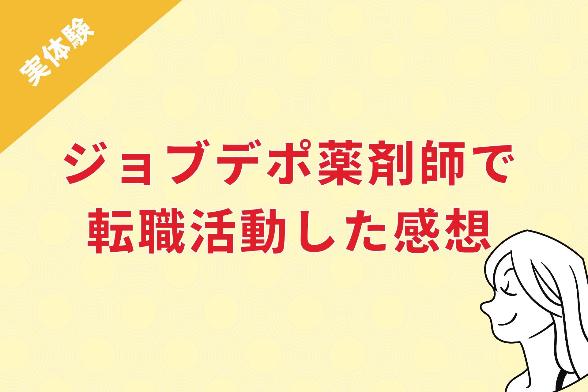 【お祝い金40万円】ジョブデポ薬剤師で転職活動をしてみた感想と評判