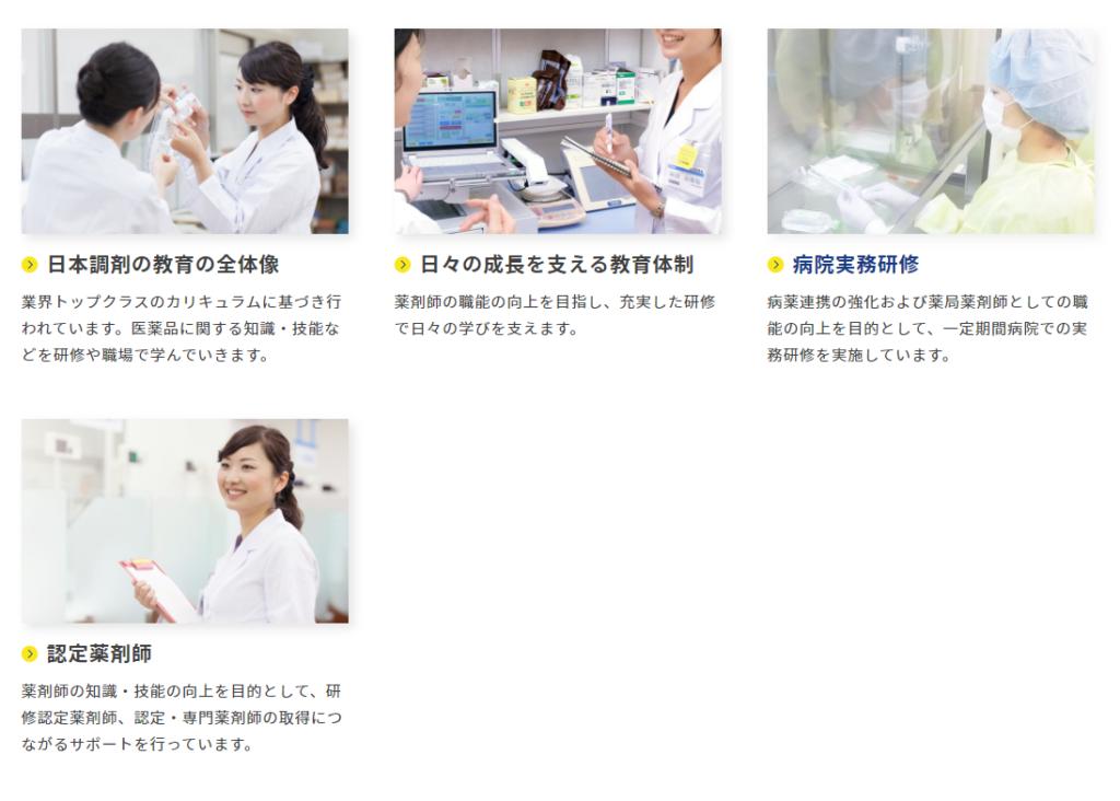 日本調剤の研修制度