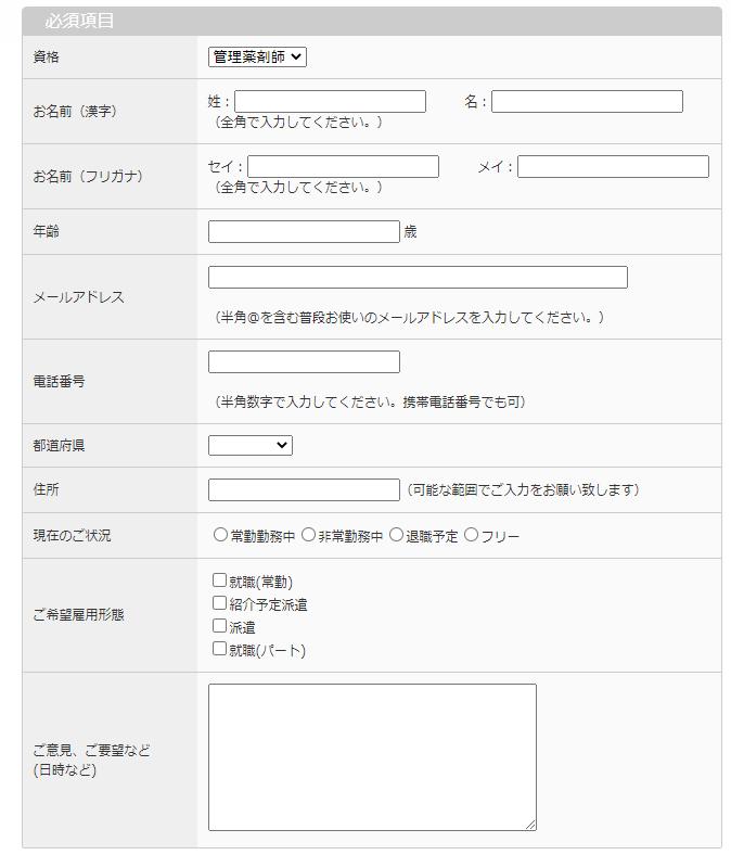 MCファーマネットの登録画面
