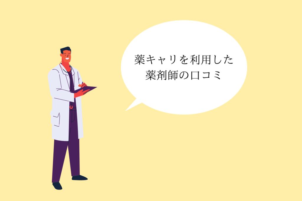薬キャリを利用した薬剤師の口コミ
