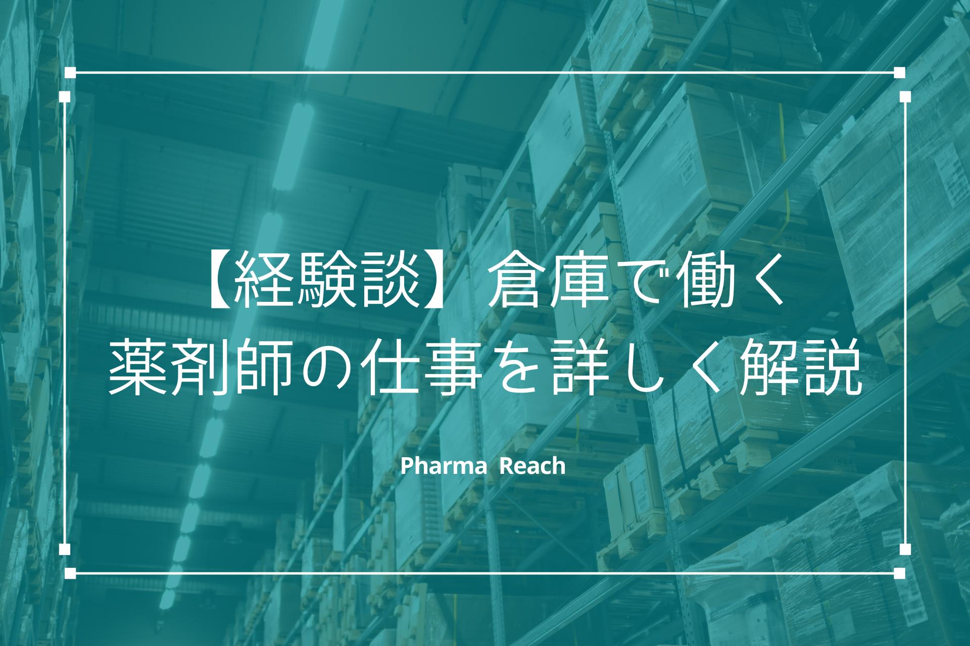 【経験談】倉庫で働く薬剤師の仕事を詳しく解説