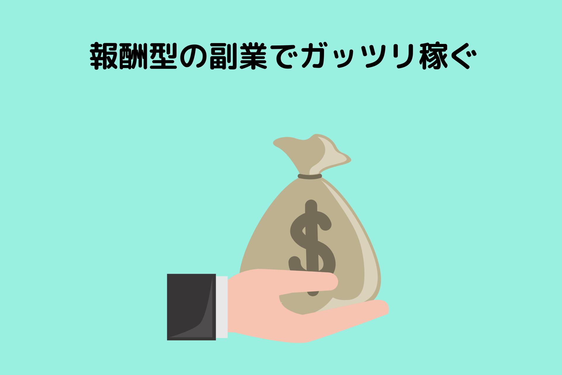 「報酬型」の好きなことでお金を稼ぐ