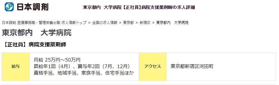 日本調剤求人①