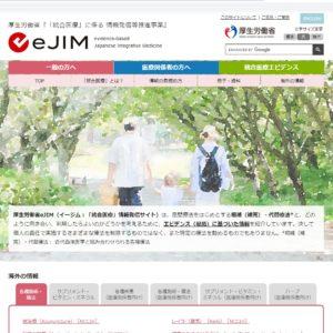 厚生労働省eJIM
