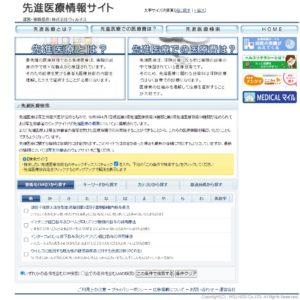 先進医療情報サイト